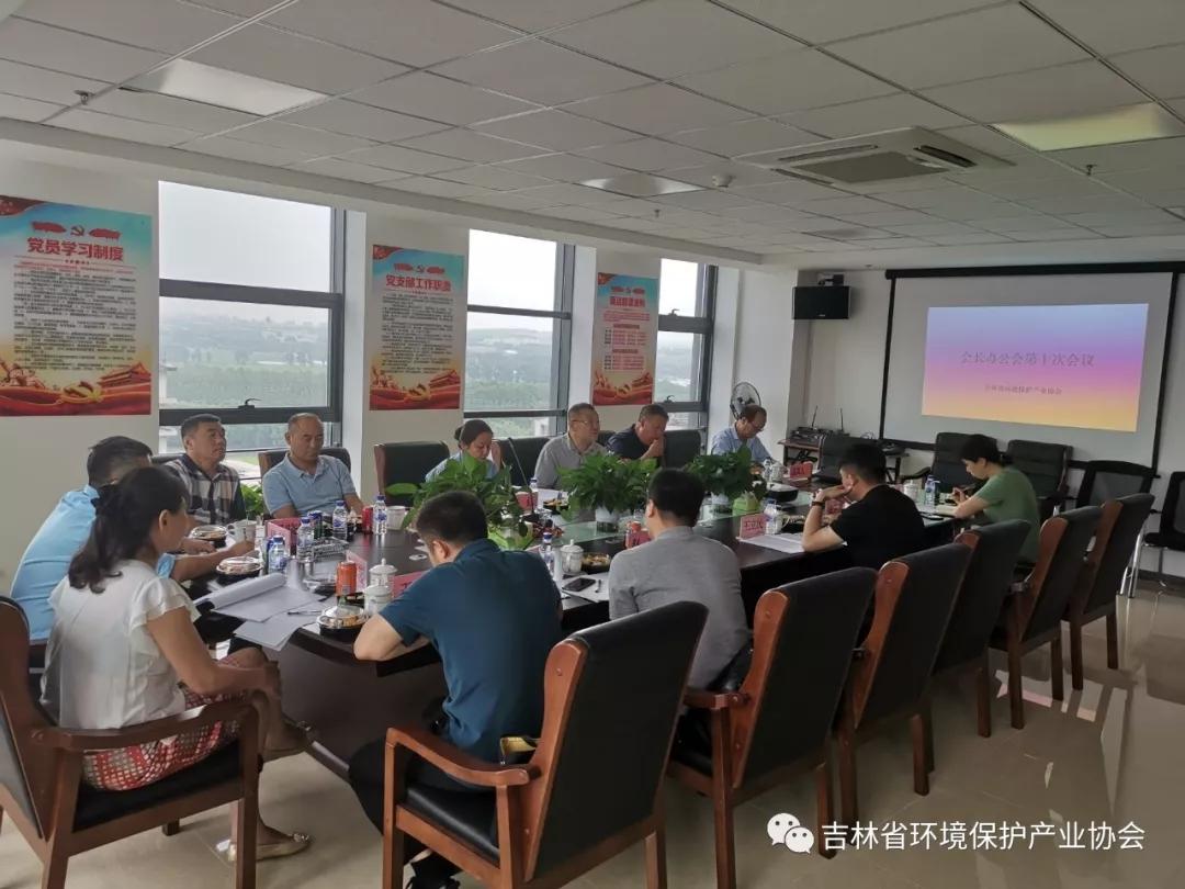 吉林省环境保护产业协会2019年第三次会长办公会圆满召开