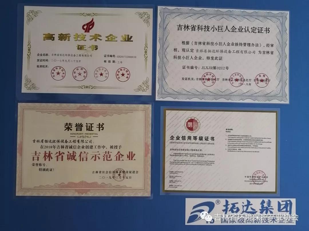 吉林省环境保护产业协会走访吉林省拓达环保设备工程有限公司
