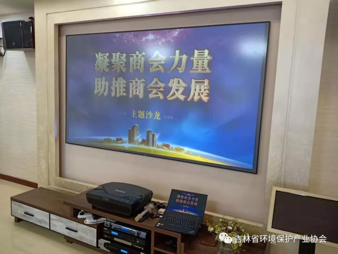 """吉林省环境保护产业协会参加""""凝聚商会力量、助推商会发展""""主题沙龙活动"""